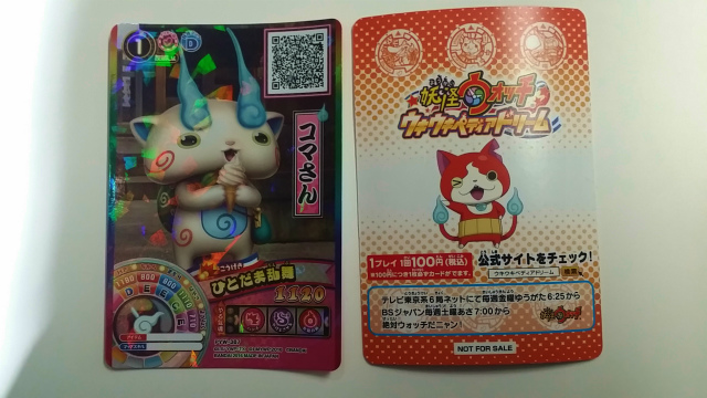 160923_yokaiwatchcard