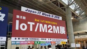 161028_iot-exhibition